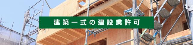 建築一式の建設業許可